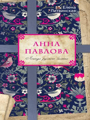 cover image of Анна Павлова. Легенда русского балета