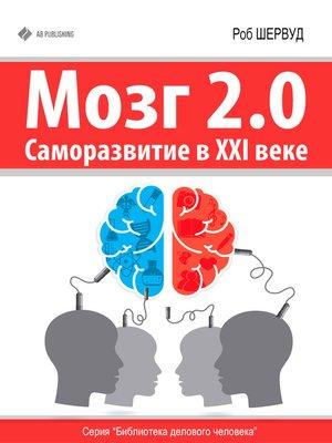cover image of Мозг 2.0. Саморазвитие в XXI веке