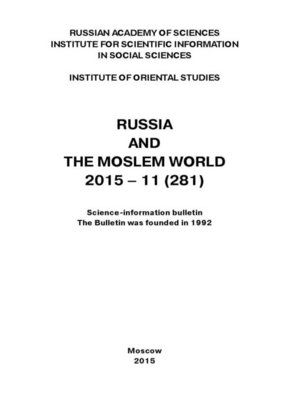 cover image of Russia and the Moslem World № 11 / 2015