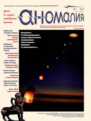 cover image of Журнал «Аномалия» №4 / 2012