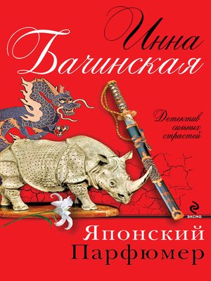 cover image of Японский парфюмер