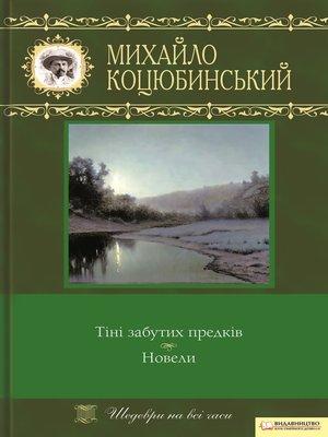 cover image of Тіні забутих предків. Новели (збірник)