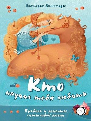 cover image of Кто научил тебя любить