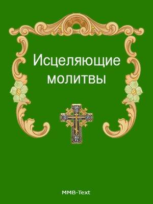 cover image of Исцеляющие молитвы от всех болезней