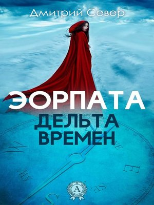 cover image of Дельта времен