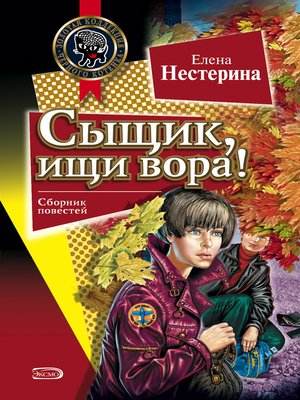 cover image of Сыщик, ищи вора!