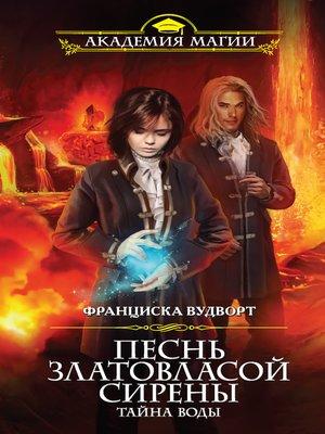 cover image of Песнь златовласой сирены. Тайна воды