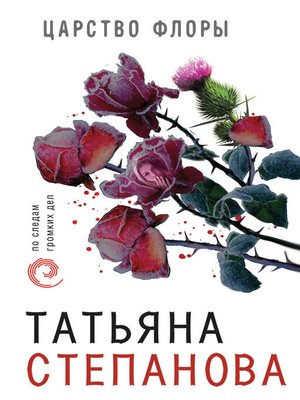 cover image of Царство Флоры
