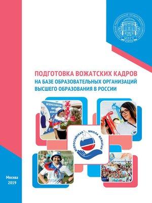 cover image of Подготовка вожатских кадров на базе образовательных организаций высшего образования в России