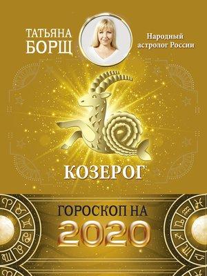 cover image of Козерог. Гороскоп на 2020 год