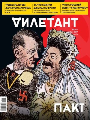 cover image of Дилетант 47