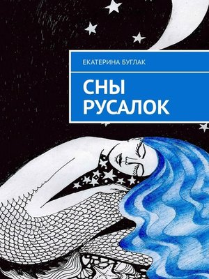 cover image of Сны Русалок