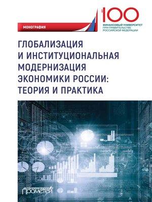 cover image of Глобализация и институциональная модернизация экономики России