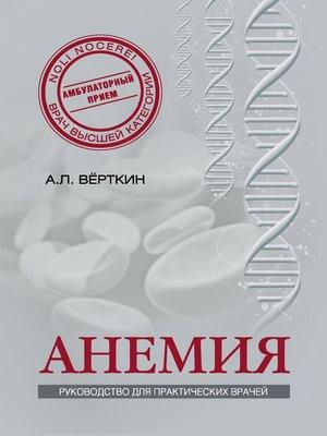 cover image of Анемия. Руководство для практических врачей