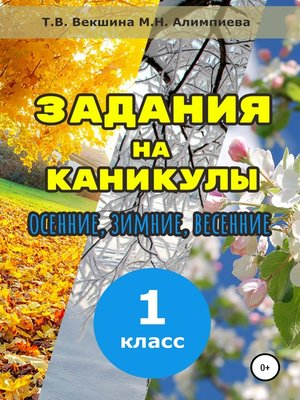 cover image of Задания на каникулы. 1класс