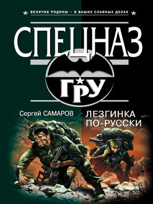 cover image of Лезгинка по-русски