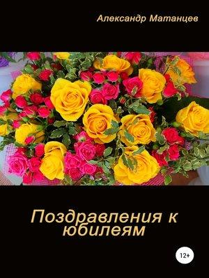 cover image of Поздравление к юбилеям