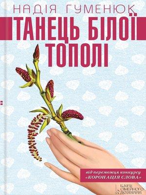 cover image of Танець білої тополі