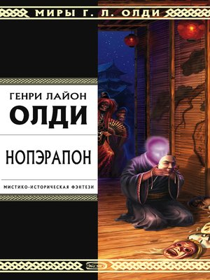 cover image of Нопэрапон, или По образу и подобию
