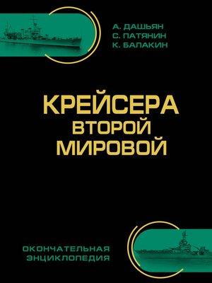 cover image of Крейсера Второй Мировой. Окончательная энциклопедия