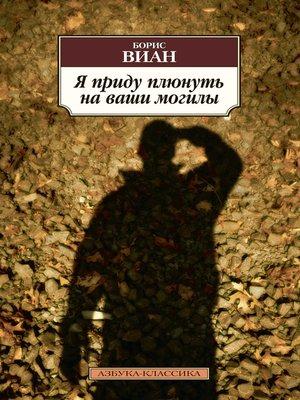 cover image of Я приду плюнуть на ваши могилы (сборник)