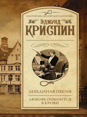 cover image of Лебединая песня. Любовь покоится в крови (сборник)