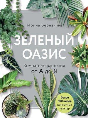 cover image of Зеленый оазис. Комнатные растения от А до Я