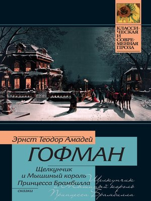 cover image of Щелкунчик и мышиный король. Принцесса Брамбилла (сборник)