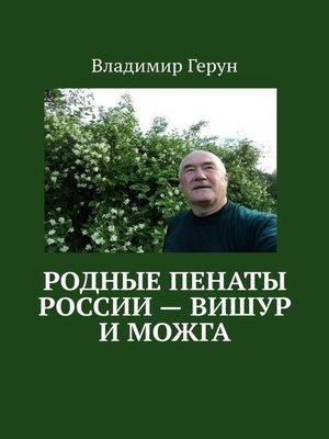 cover image of Родные пенаты России– Вишур иМожга
