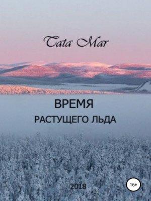 cover image of Время растущего льда