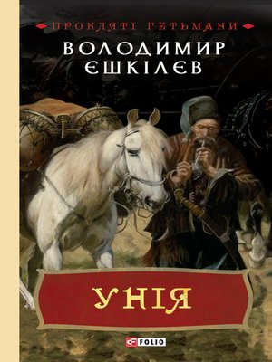 cover image of Унія