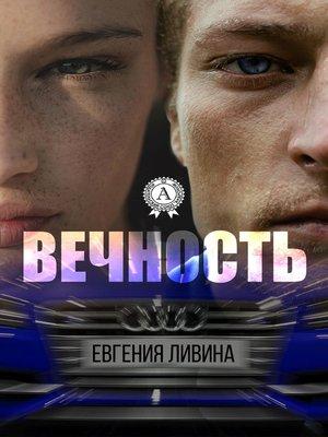 cover image of Вечность