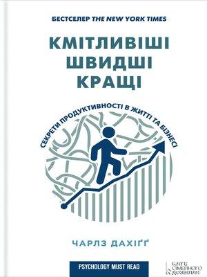 cover image of Кмітливіші, швидші, кращі. Секрети продуктивності в житті та бізнесі