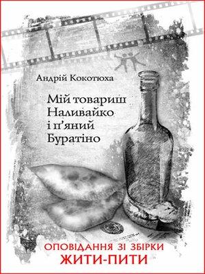 cover image of Мій товариш Наливайко іп'яний Буратіно
