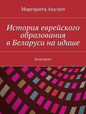 cover image of История еврейского образования вБеларуси наидише