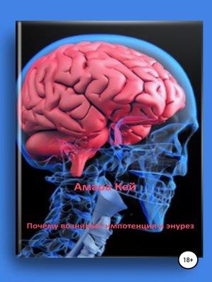 cover image of Почему возникает импотенция и энурез