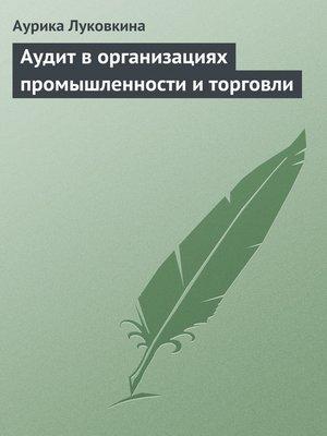 cover image of Аудит в организациях промышленности и торговли