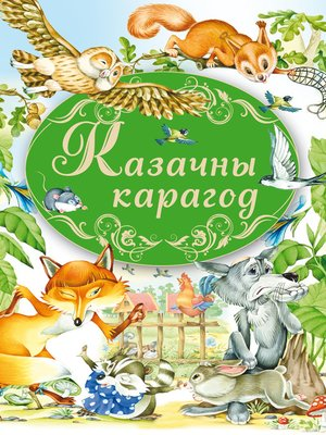 cover image of Казачны карагод