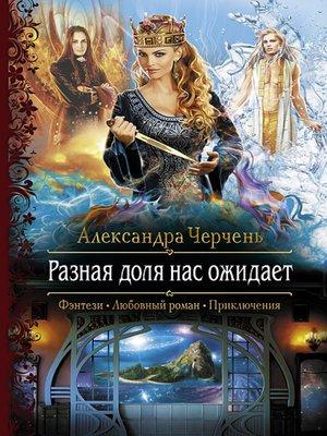 cover image of Разная доля нас ожидает