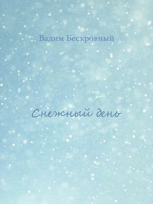 cover image of Снежный день