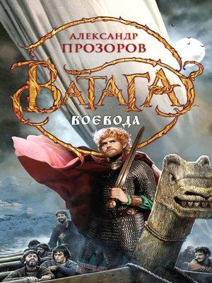 cover image of Воевода
