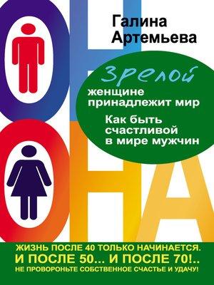cover image of Зрелой женщине принадлежит мир. Как быть счастливой в мире мужчин