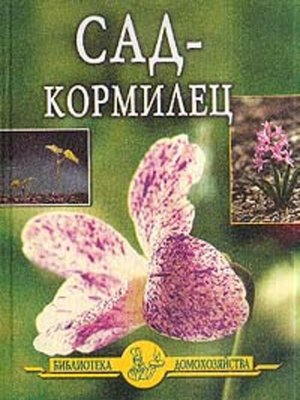 cover image of Сад – кормилец