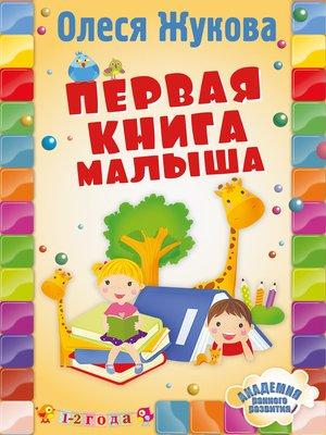 cover image of Первая книга малыша