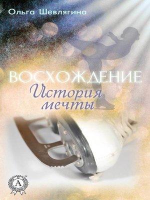 cover image of Восхождение. История мечты