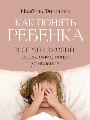 cover image of Как понять ребенка. В сердце эмоций