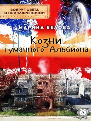 cover image of Козни туманного Альбиона