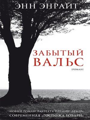 cover image of Забытый вальс