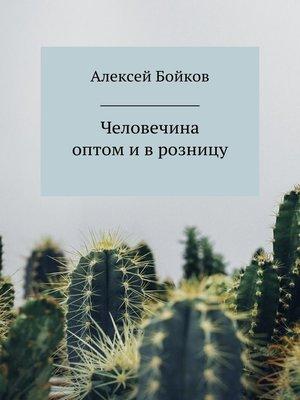 cover image of Человечина оптом и в розницу