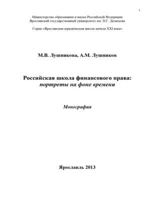 cover image of Российская школа финансового права